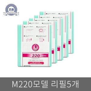 M220모델 매직캔리필5개-220R5B 9L리필