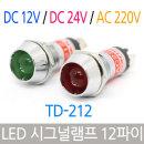 파이롯트램프 LED표시램프 시그널 TD-212 DC12V 적색