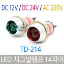 파이롯트램프 LED표시램프 시그널 TD-214 DC12V 적색