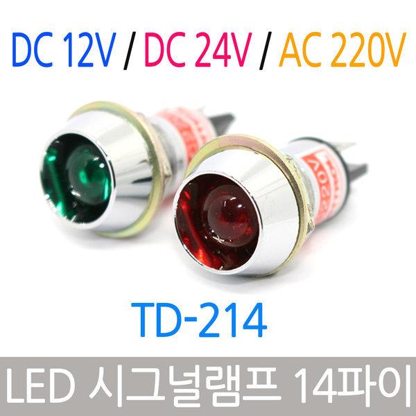 파이롯트램프 LED표시램프 시그널 TD-214 DC12V 녹색