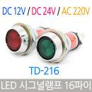 파이롯트램프 LED표시램프 시그널 TD-216 DC12V 적색
