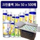 크린 롤백36x50x500매x12개 위생 비닐 업소용 박스판매