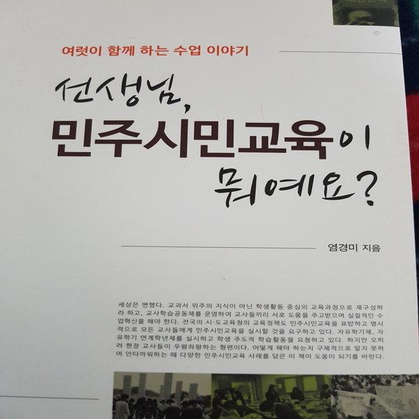 선생님 민주시민교육이 뭐예요/염경미 .살림터.2018