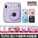 인스탁스 미니11 카메라 라일락퍼플+미니필름10장