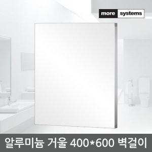 알루미늄 프레임 거울/벽거울 욕실거울 벽걸이 400X600
