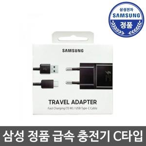 정품 고속급속 C타입충전기 핸드폰아이폰갤럭시노트10