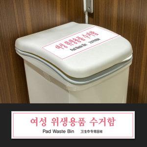 여성 위생용품 화장실 수거함 스티커