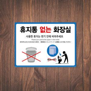 화장실 안내판 휴지통없음 안내판 300X200