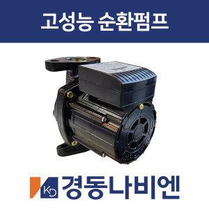 경동나비엔 경동보일러 고성능 온수순환펌프 KDP-256S