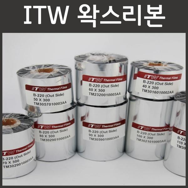 왁스리본 ITW B-220 40mmX300M 바코드프린터 리본