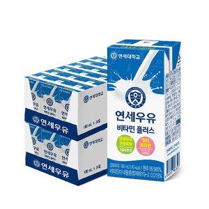 연세우유 멸균우유 비타민플러스 48팩+20%(금토일)
