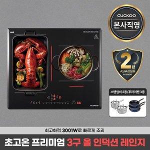 본사직영) 쿠쿠 3구 인덕션 전기레인지 CIR-CL301FDG