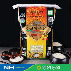 (현대Hmall) 이쌀이다  아산 맑은쌀 삼광 10kg