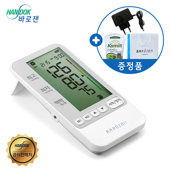 바로잰 혈압측정기 혈압계HBP170