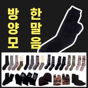 발 방한용품 모음 - 군인용품 겨울 양말