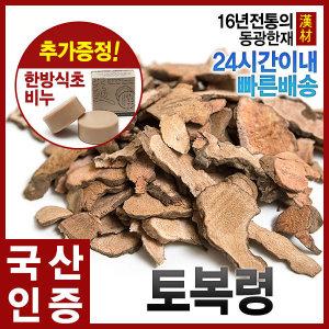자연산 토복령 600g 망개나무뿌리 토봉령