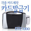이포시스템   카드발급기 DTC1000   FARGO 파고 카드프린터 / 각종 카드제작