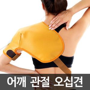 어깨 관절 오십견 온열찜질기 전기찜질팩 S0702-D8