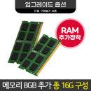 FX506LI 램8GB추가 총16GB구성 단품구매불가
