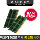 FX506LI 램16GB추가 총24GB구성 단품구매불가