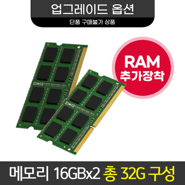 FX506LI 램32GB구성(16GBx2) 단품구매불가