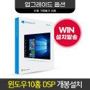 FX506LI 윈도우10홈 DSP 설치/동봉 단품구매불가