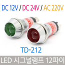 파이롯트램프 LED표시램프 시그널 TD-212 DC24V 녹색