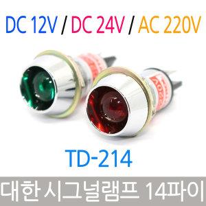 파이롯트램프 LED표시램프 시그널 TD-214 DC24V 적색