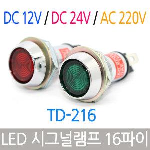 파이롯트램프 LED표시램프 시그널 TD-216 DC24V 적색