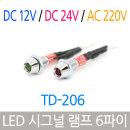 파이롯트램프 LED표시램프 시그널 TD-206 AC220V 적색