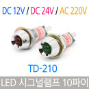파이롯트램프 LED표시램프 시그널 TD-210 AC220V 녹색