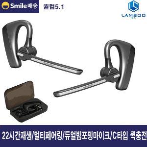 LS-SL50 블루투스 5.1 이어폰 C타입 퀵충전 듀얼마이크