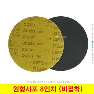 원형사포 8인치 비접착 디어포스 600방 ((100장)) 세트