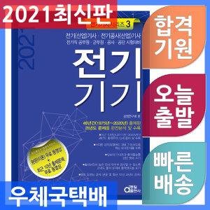 동일출판사 전기기사 시리즈 3 전기기기 : 전기산업기사 전기공사기사 전기공사산업기사 2020