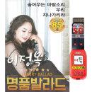 SD 이정옥 명품발라드 85곡 휴대용라디오 mp3 노래칩