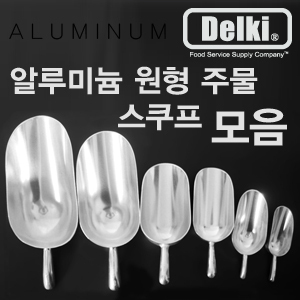 델키 알루미늄 원형 스쿠프 모음 /시작가4800원