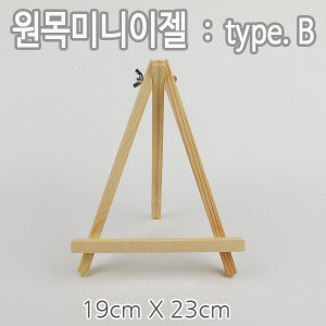 미니 이젤 원목 나무 캔버스 액자 블랙 화이트 보드