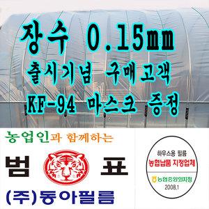 동아필름 장수 0.15 x 5m x 10m 비닐하우스 무료배송