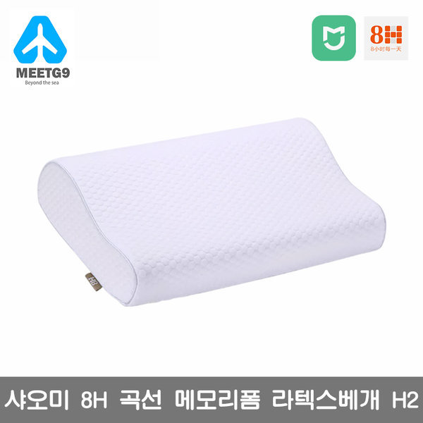 샤오미 8H 곡선 메모리폼 라텍스베개 H2 / 무료배송