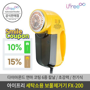 세탁소용 전기식 만능 업소용 초강력보풀제거기 FX-200