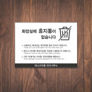 화장실 안내판 휴지통없음 안내판 200x130
