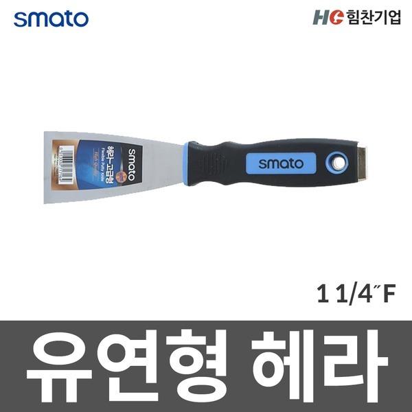스마토/헤라/경화형/유연형/플라스틱헤라/고무헤라