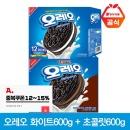 오레오 쿠키 화이트600g+초코600g