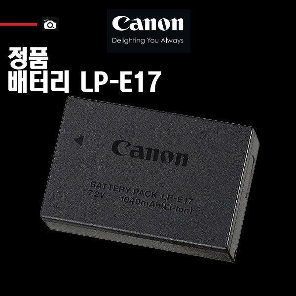 캐논 LP-E17 정품배터리/750D/800D/77D/M5/M6/M3 명품