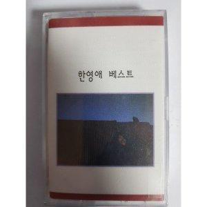 한영애 베스트 테이프 미개봉