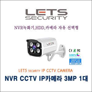 LETS 초고화질 CCTV 카메라 추가 선택형 고급형 CCTV