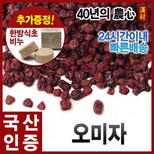국산 오미자 300g(선택-구기자 산수유 복분자 토사자)