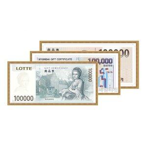 신용카드/롯데/현대/신세계백화점상품권/이마트10만원