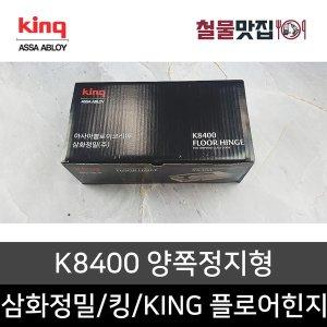 철물맛집 킹 플로어힌지 K8400 양쪽정지형