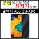 중고폰 갤럭시 A30 S급 32GB (SM-A305) 공기계 특S급